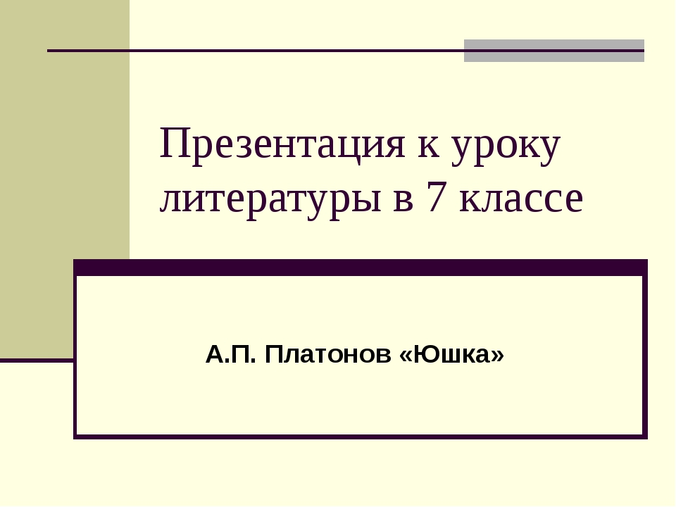 Презентация к уроку литературы в 7 классе А.П. Платонов «Юшка»