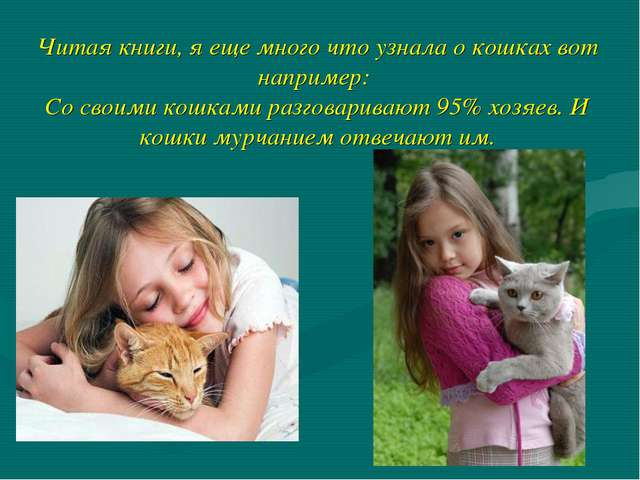 Читая книги, я еще много что узнала о кошках вот например: Со своими кошками...