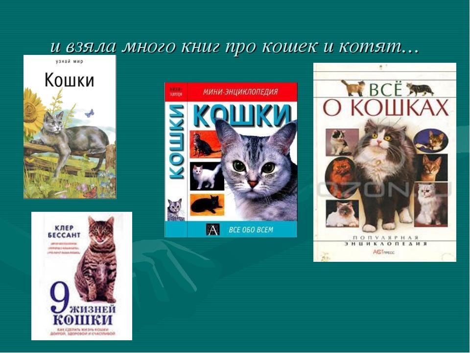 и взяла много книг про кошек и котят…