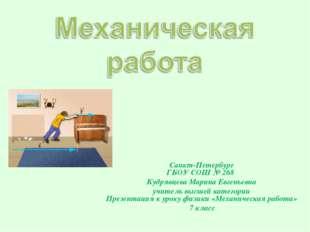 Санкт-Петербург ГБОУ СОШ № 268 Кудрявцева Марина Евгеньевна учитель высшей ка