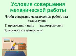 Условия совершения механической работы Чтобы совершить механическую работу на