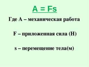 А = Fs Где А – механическая работа F – приложенная сила (Н) s – перемещение т