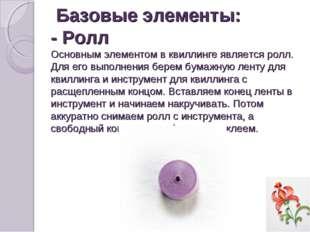 Базовые элементы: - Ролл Основным элементом в квиллинге является ролл. Для е