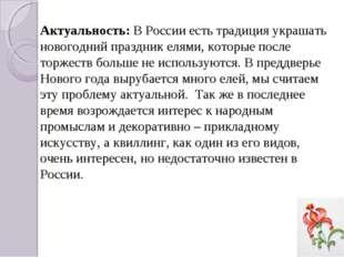 Актуальность: В России есть традиция украшать новогодний праздник елями, кото