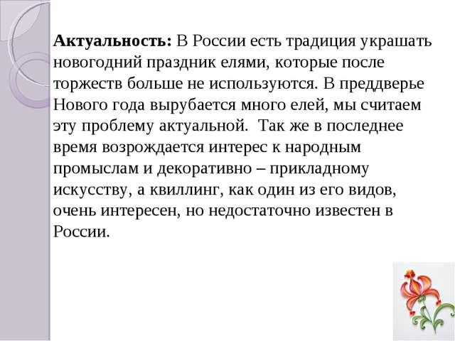 Актуальность: В России есть традиция украшать новогодний праздник елями, кото...