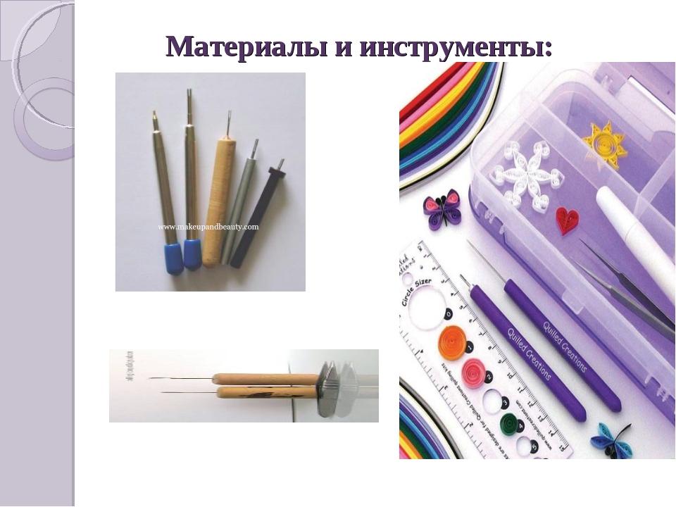 Материалы и инструменты: