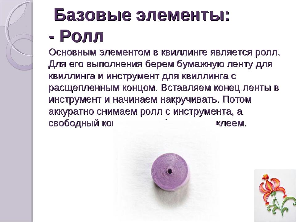 Базовые элементы: - Ролл Основным элементом в квиллинге является ролл. Для е...