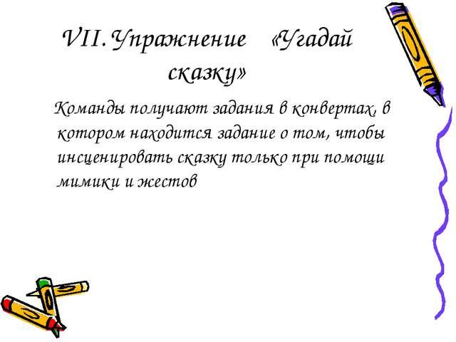 VII. Упражнение «Угадай сказку» Команды получают задания в конвертах, в котор...