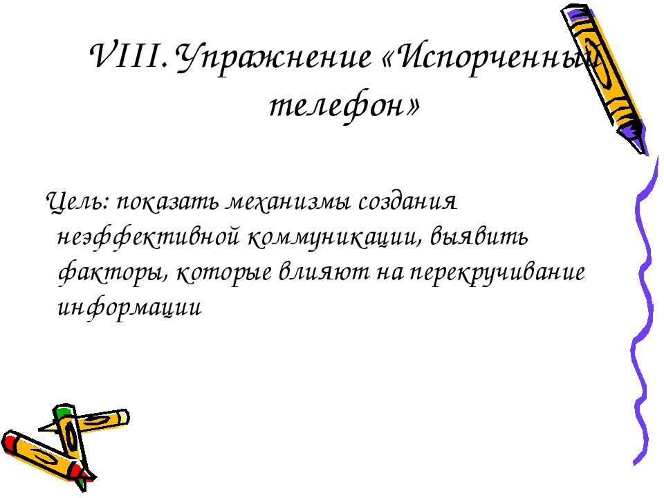 VIII. Упражнение «Испорченный телефон» Цель: показать механизмы создания неэф...
