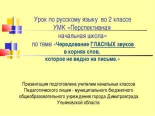 Урок по русскому языку во 2 классе УМК «Перспективная начальная школа» по тем