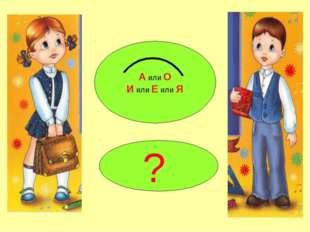 А или О И или Е или Я ?