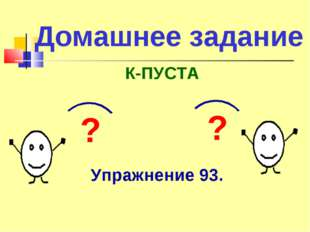 Домашнее задание К-ПУСТА ? ? Упражнение 93.