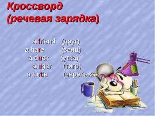 Кроссворд (речевая зарядка) a friend (друг) a hare (заяц) a duck (утка) a ti