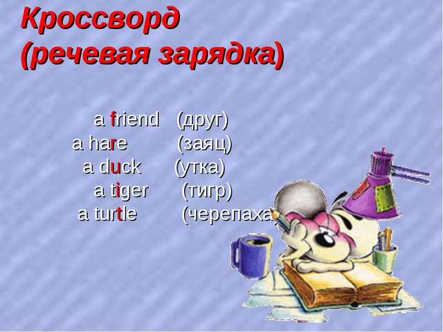 Кроссворд (речевая зарядка) a friend (друг) a hare (заяц) a duck (утка) a ti...