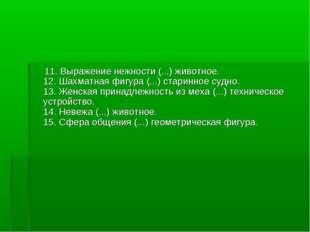11. Выражение нежности (...) животное. 12. Шахматная фигура (...) старинное