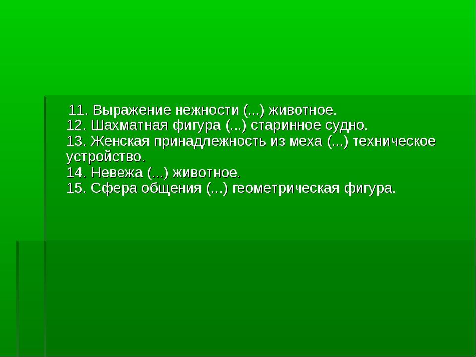 11. Выражение нежности (...) животное. 12. Шахматная фигура (...) старинное...