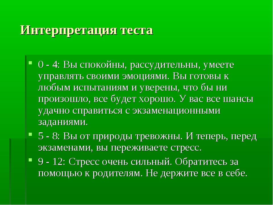 Интерпретация теста 0 - 4: Вы спокойны, рассудительны, умеете управлять свои...