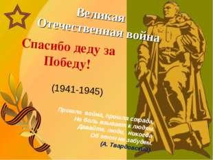 Великая Отечественная война (1941-1945) Спасибо деду за Победу! Прошла война