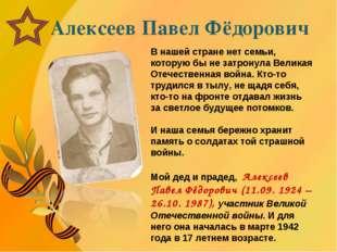 Алексеев Павел Фёдорович В нашей стране нет семьи, которую бы не затронула Ве