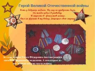 За годы войны Павел Фёдорович был награжден многими орденами и медалями. А не