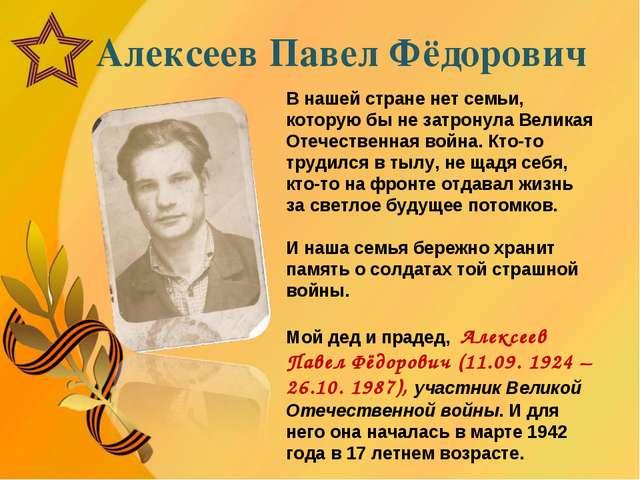 Алексеев Павел Фёдорович В нашей стране нет семьи, которую бы не затронула Ве...