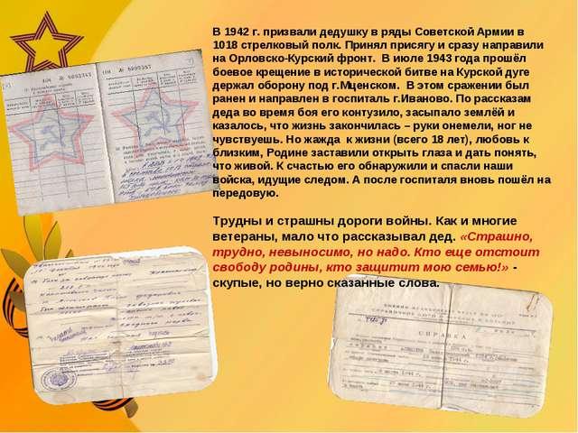 В 1942 г. призвали дедушку в ряды Советской Армии в 1018 стрелковый полк. При...
