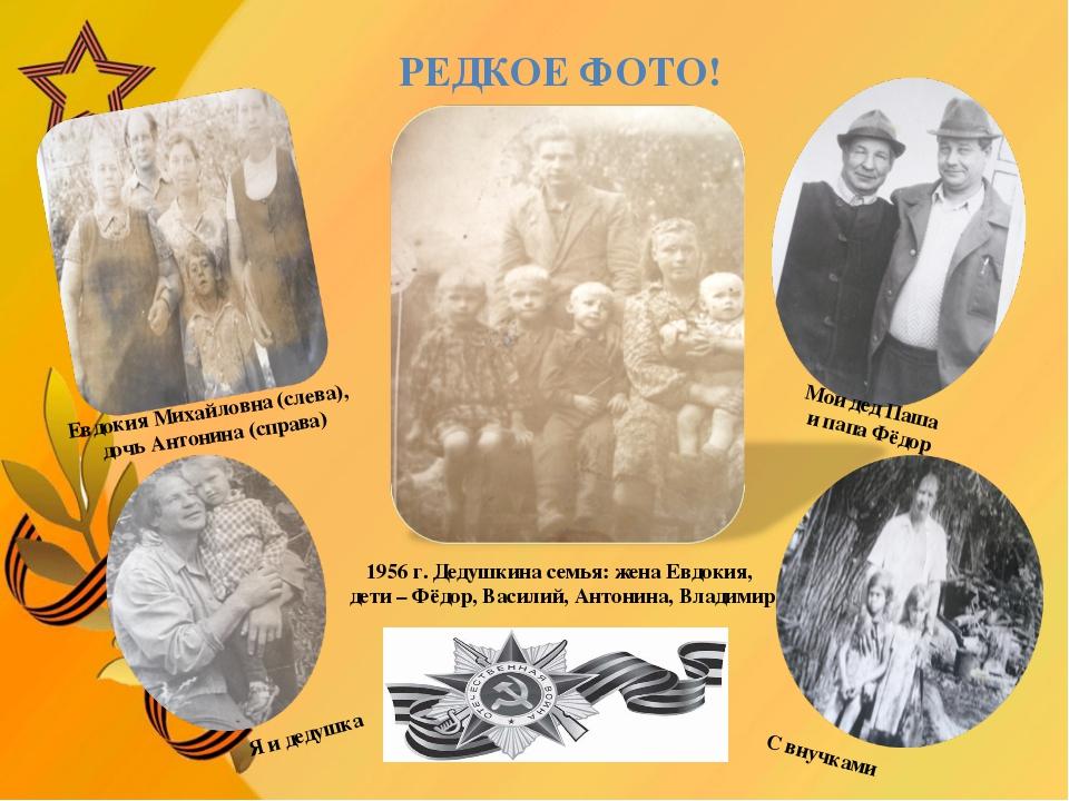 1956 г. Дедушкина семья: жена Евдокия, дети – Фёдор, Василий, Антонина, Влади...