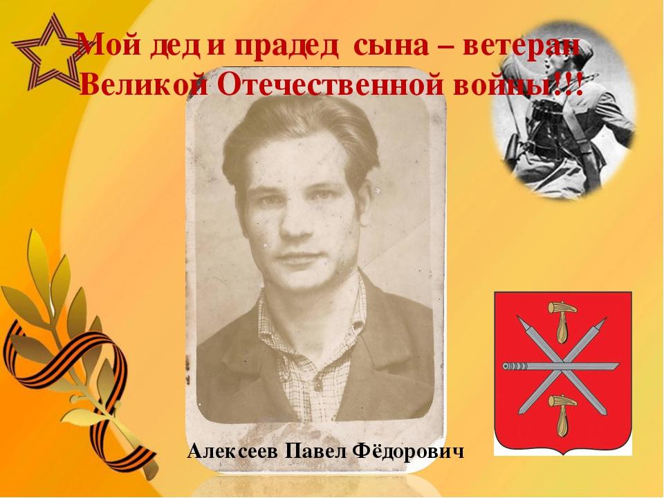 Мой дед и прадед сына – ветеран Великой Отечественной войны!!! Алексеев Павел...