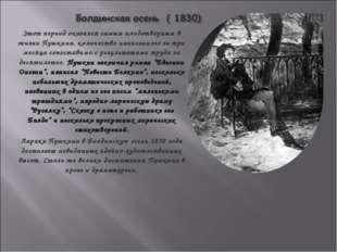Этот период оказался самым плодотворным в жизни Пушкина, количество написанно