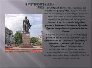18 февраля 1831 года состоялось его венчание с Гончаровой. Вскоре вместе с же