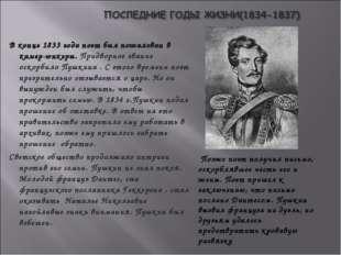 В конце 1833 года поэт был пожалован в камер-юнкеры. Придворное звание оскорб