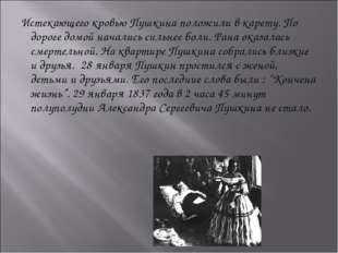 Истекающего кровью Пушкина положили в карету. По дороге домой начались сильне
