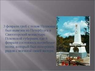 3 февраля гроб с телом Пушкина был вывезен из Петербурга в Святогорский мона