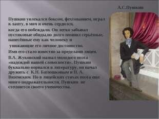 Пушкин увлекался боксом, фехтованием, играл в лапту, в мяч и очень сердился,