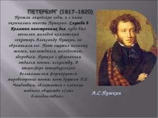 Прошли лицейские годы, и с ними окончилась юность Пушкина. Служба в Коллегии