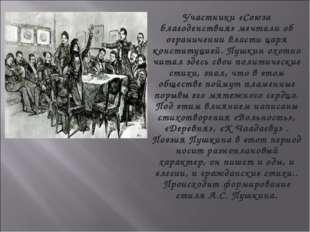 Участники «Союза благоденствия» мечтали об ограничении власти царя конституци