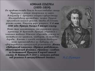 До правительства дошли вольнолюбивые стихи Пушкина и резкие эпиграммы на царя