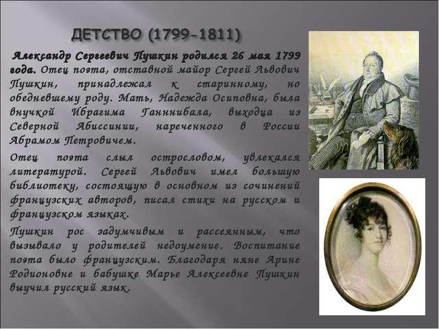 Александр Сергеевич Пушкин родился 26 мая 1799 года. Отец поэта, отставной м...