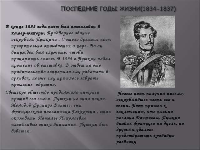 В конце 1833 года поэт был пожалован в камер-юнкеры. Придворное звание оскорб...