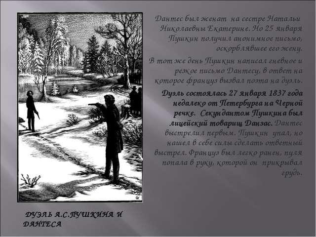 Дантес был женат на сестре Натальи Николаевны Екатерине. Но 25 января Пушкин...