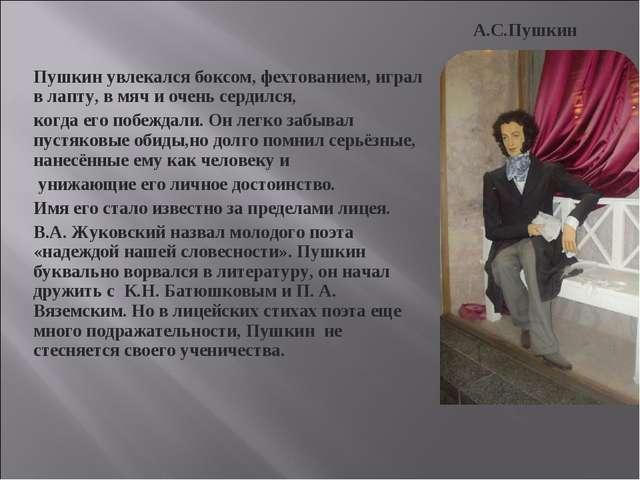 Пушкин увлекался боксом, фехтованием, играл в лапту, в мяч и очень сердился,...