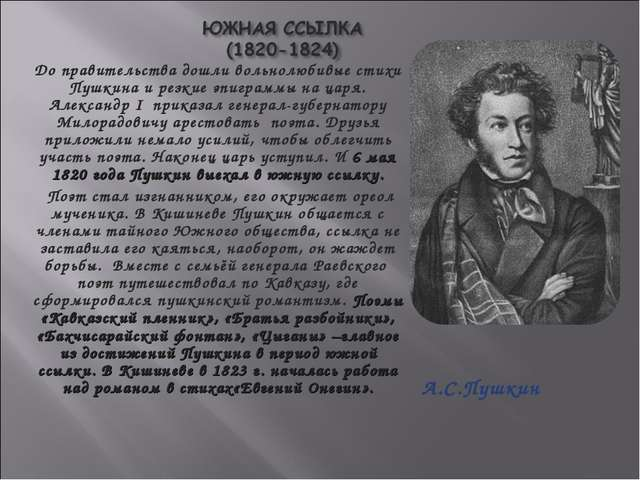 До правительства дошли вольнолюбивые стихи Пушкина и резкие эпиграммы на царя...