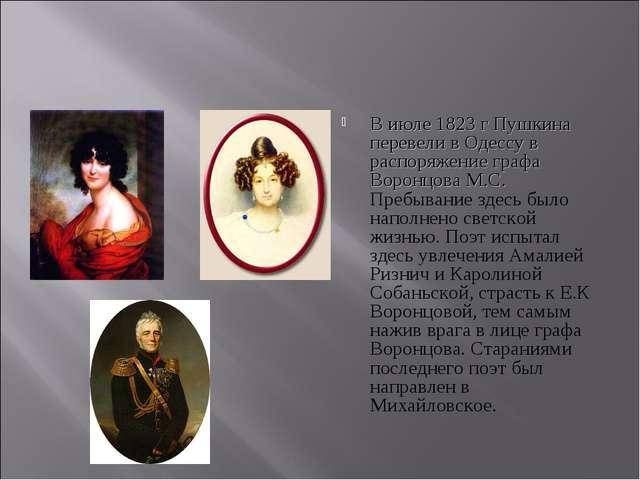 В июле 1823 г Пушкина перевели в Одессу в распоряжение графа Воронцова М.С. П...