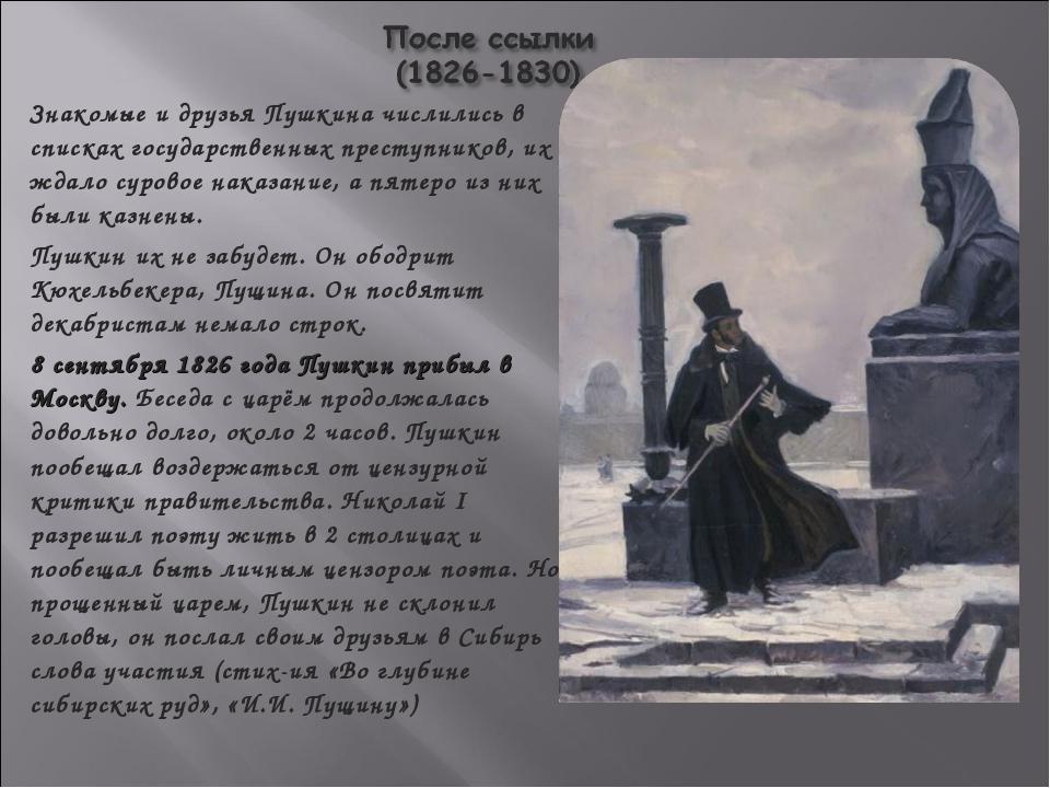 Знакомые и друзья Пушкина числились в списках государственных преступников, и...