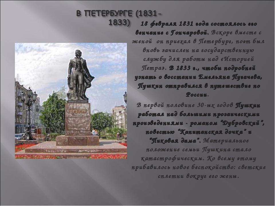 18 февраля 1831 года состоялось его венчание с Гончаровой. Вскоре вместе с же...