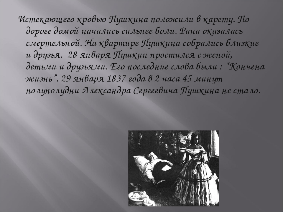 Истекающего кровью Пушкина положили в карету. По дороге домой начались сильне...