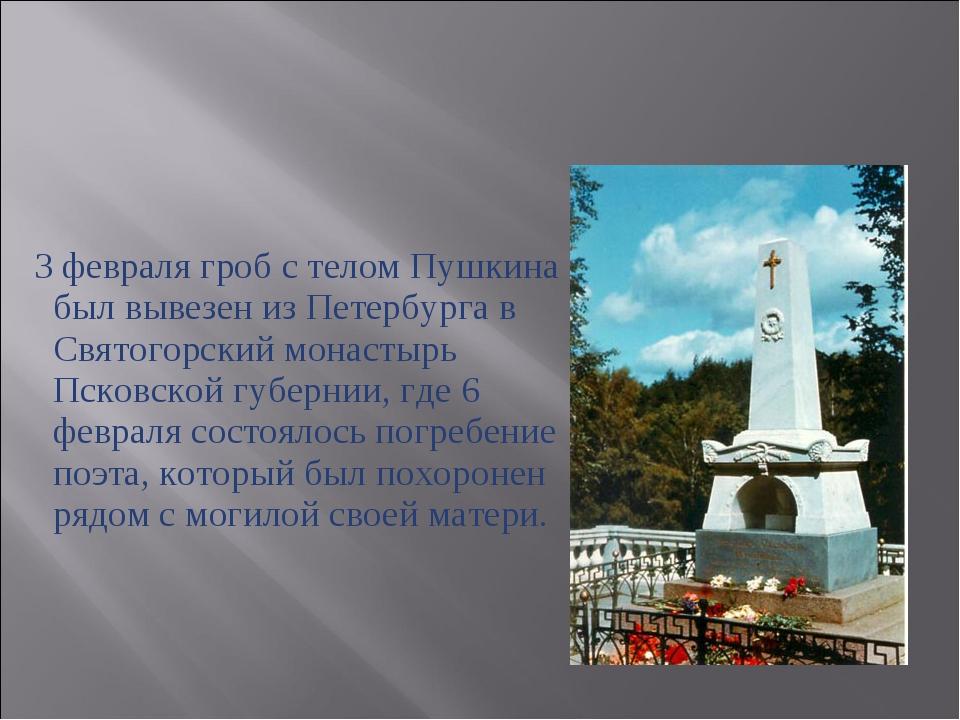3 февраля гроб с телом Пушкина был вывезен из Петербурга в Святогорский мона...