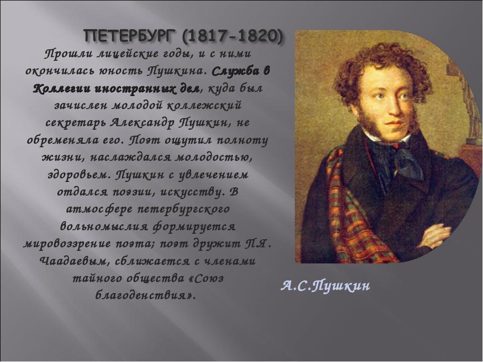 Прошли лицейские годы, и с ними окончилась юность Пушкина. Служба в Коллегии...