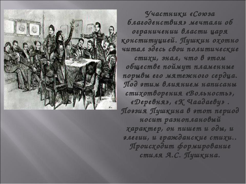 Участники «Союза благоденствия» мечтали об ограничении власти царя конституци...