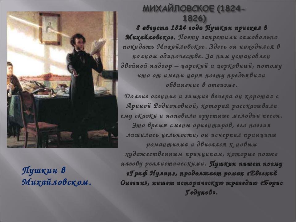 8 августа 1824 года Пушкин приехал в Михайловское. Поэту запретили самовольно...